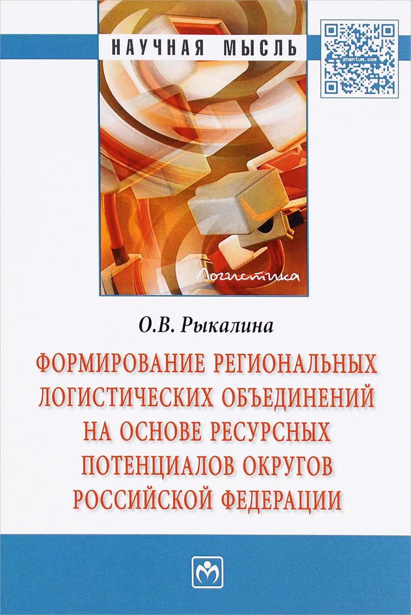 Формирование региональных логистических объединений на основе ресурсных потенциалов округов Российской Федерации