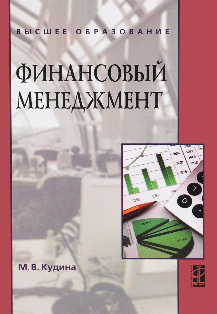 Финансовый менеджмент. Учебное пособие
