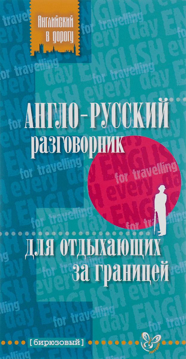 Е. А. Ганул Англо-русский разговорник для отдыхающих за границей какую подержанную машину за 300000