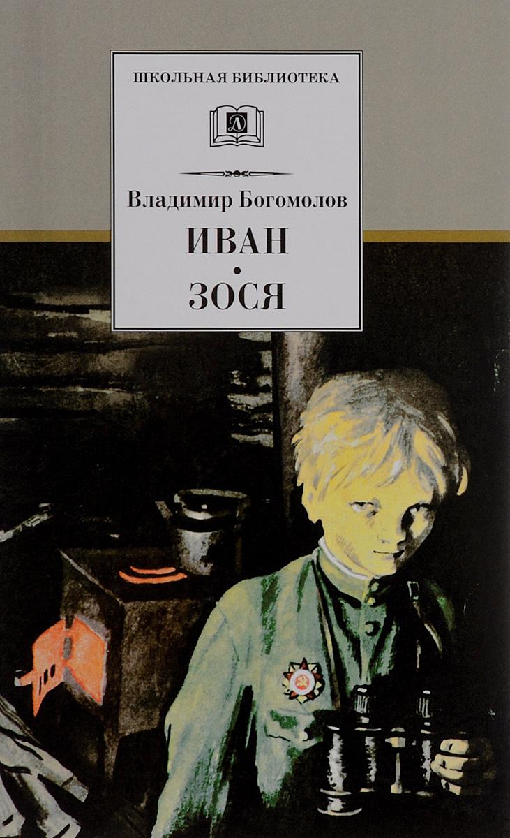 Владимир Богомолов Иван. Зося татьяна алюшина счастье среднего возраста