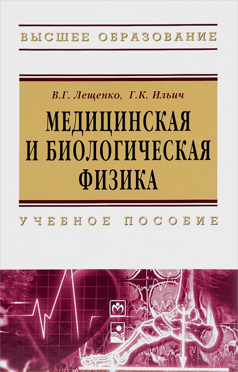 Медицинская и биологическая физика. Учебное пособие