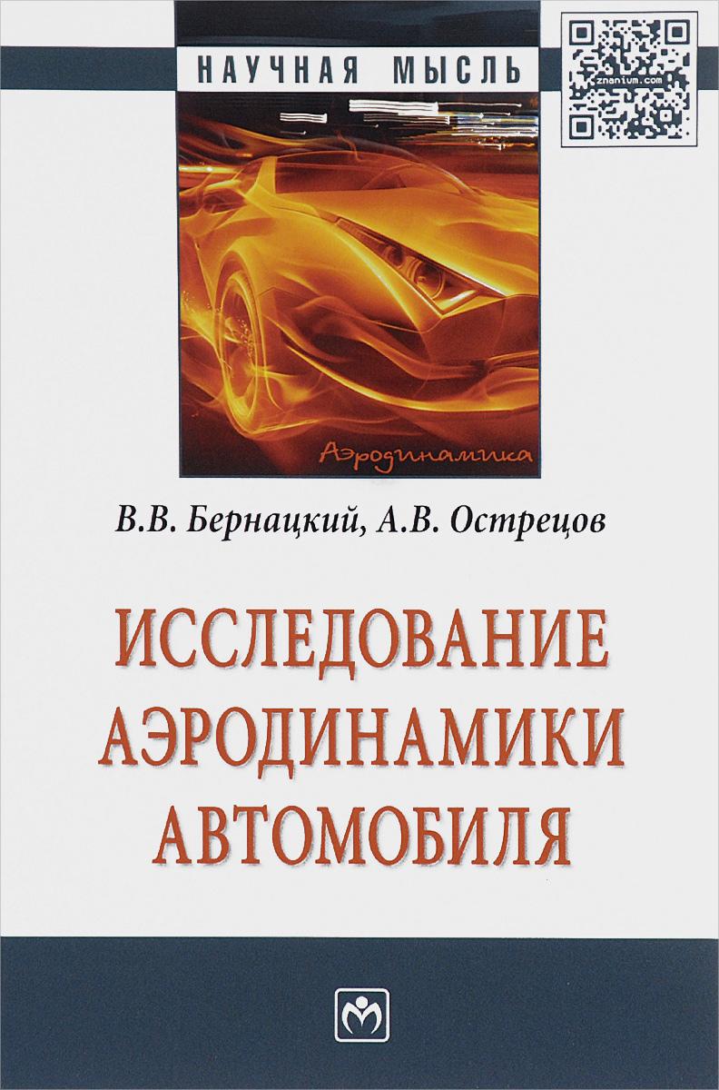 В. В. Бернацкий, А. В. Острецов Исследование аэродинамики автомобиля