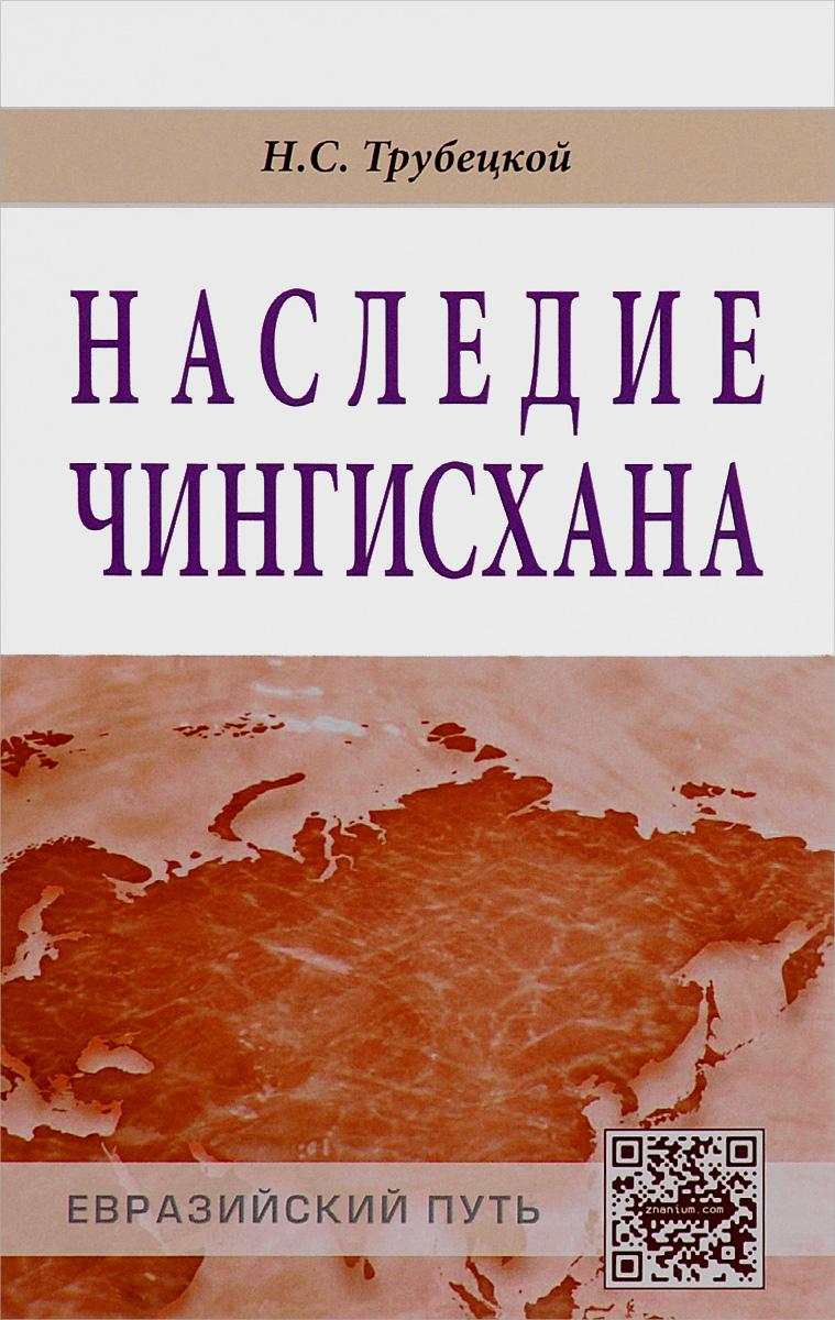Н. С. Трубецкой Наследие Чингисхана