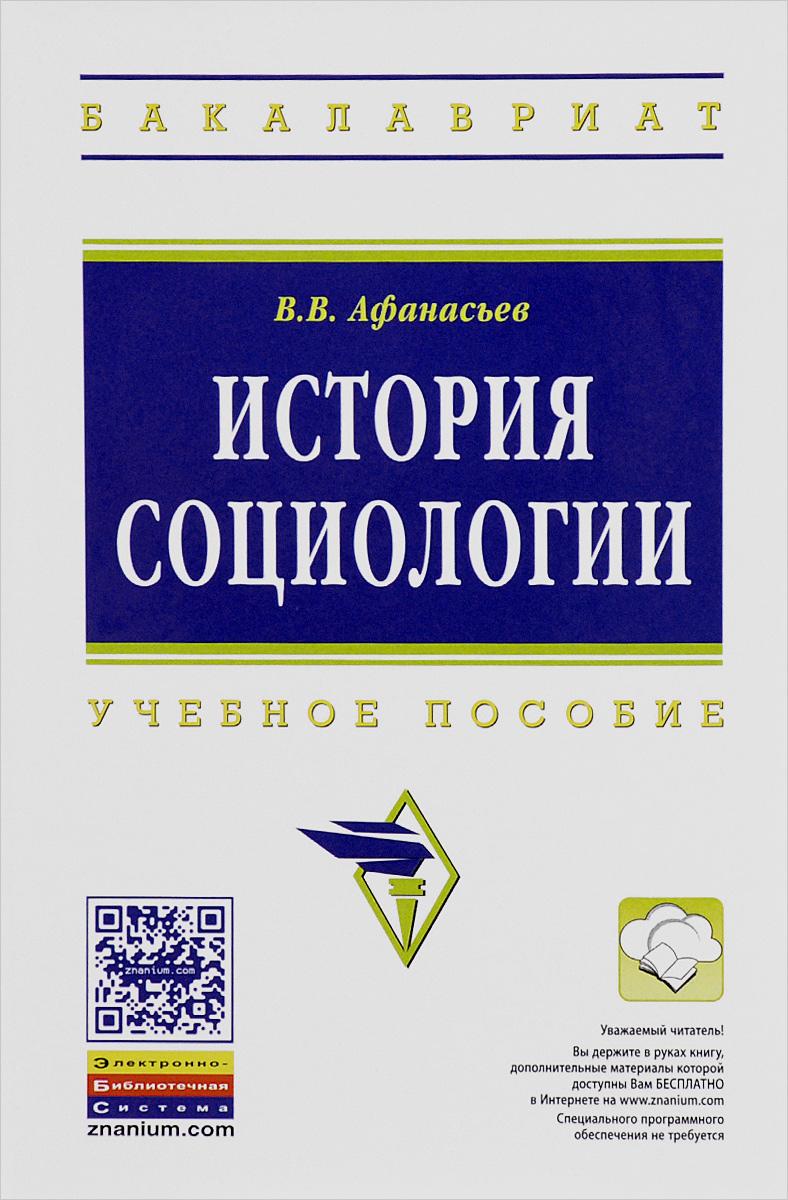 В. В. Афанасьев История социологии. Учебное пособие