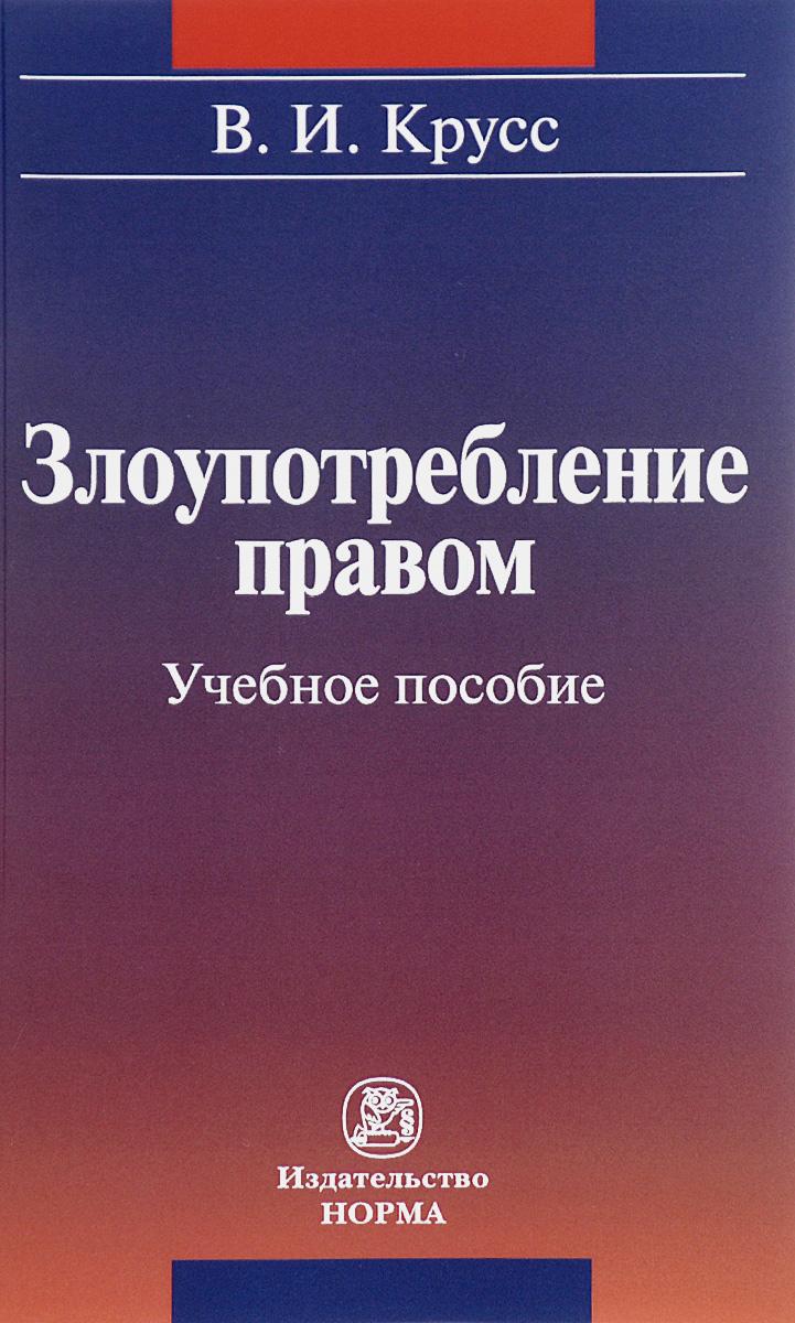 В. И. Крусс Злоупотребление правом. Учебное пособие цена и фото