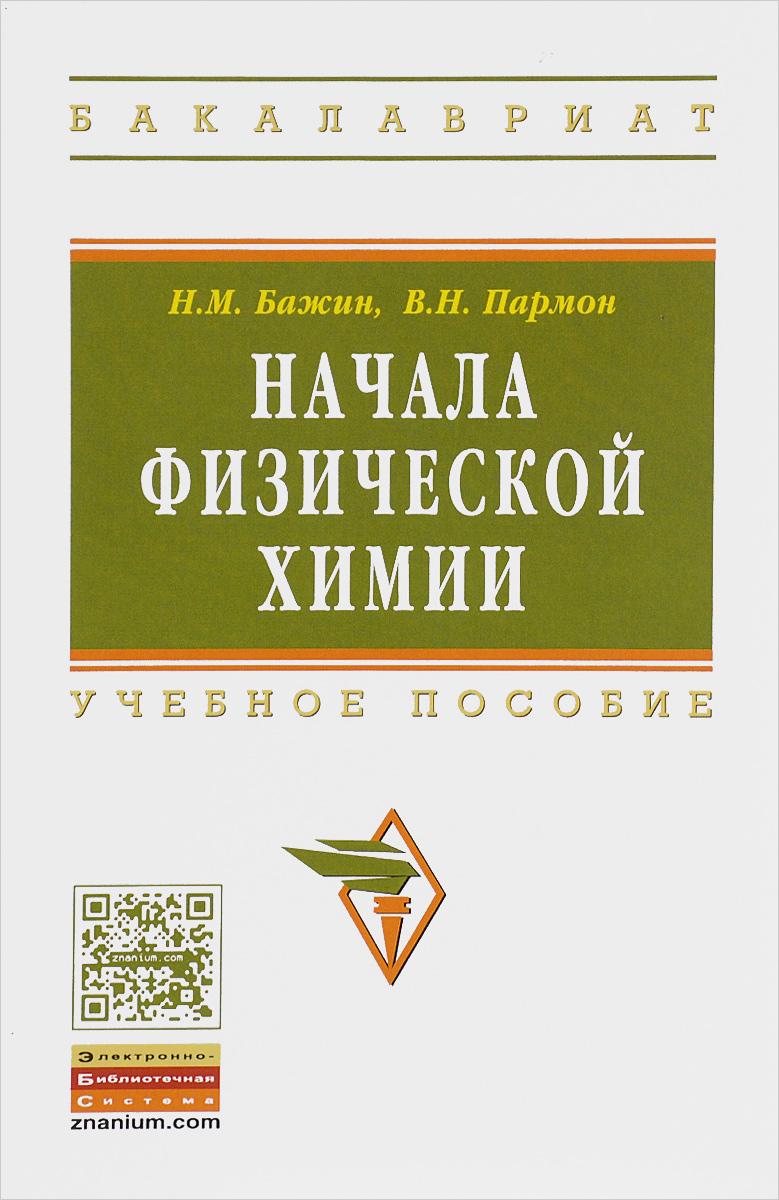 Начала физической химии. Учебное пособие. Н. М. Бажин, В. Н. Пармон