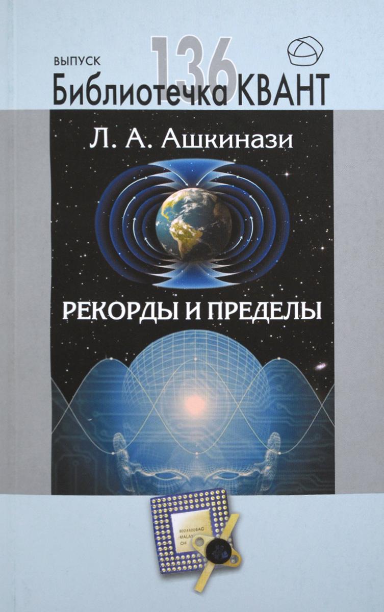 Л. А. Ашкинази Рекорды и пределы, или Введение в экстремальное материаловедение