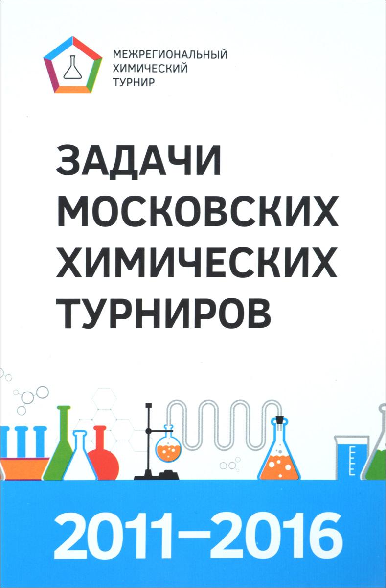 Задачи Московских химических турниров. 2011-2016
