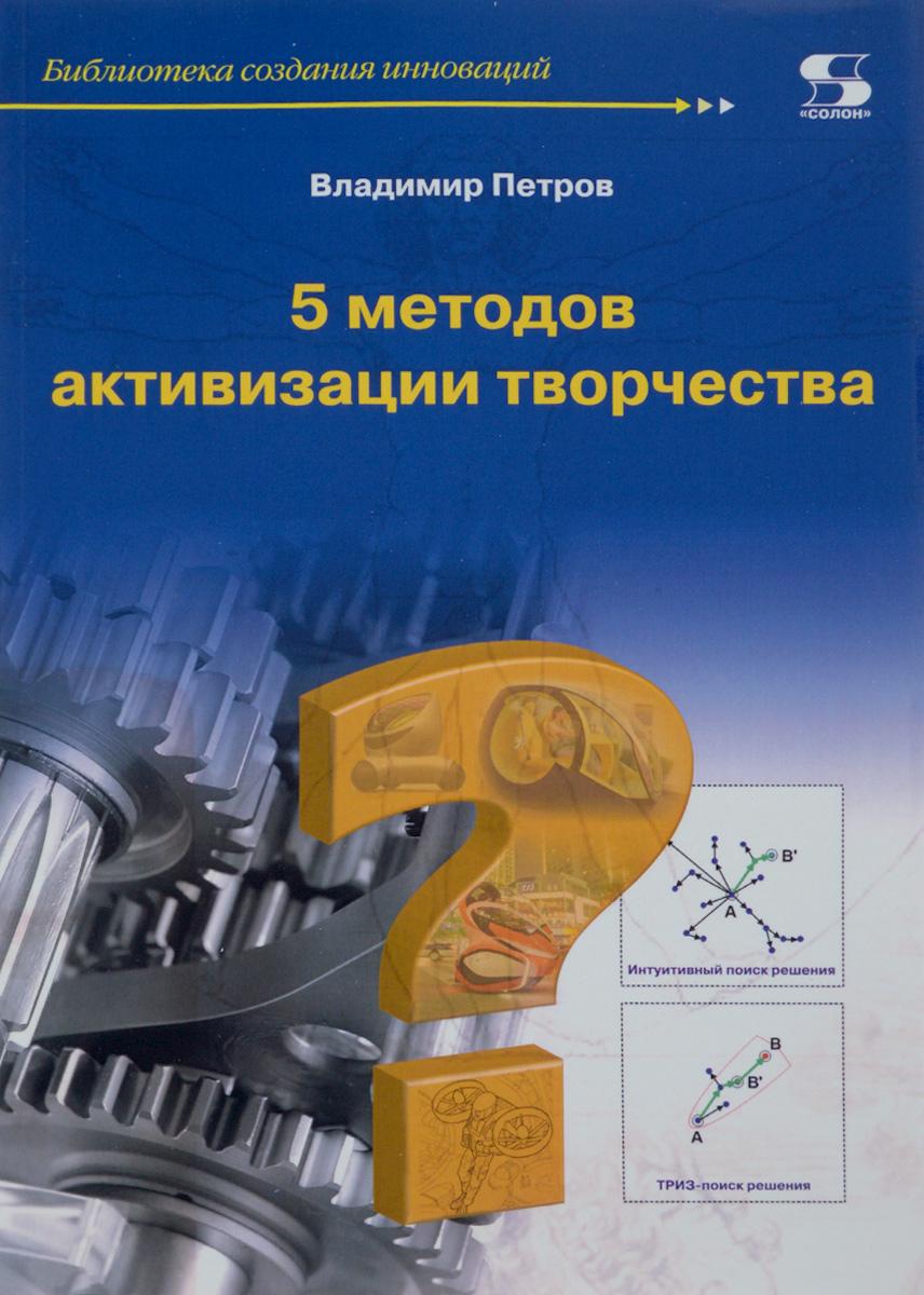 Владимир Петров 5 методов активизации творчества ISBN: 978-5-91359-199-9