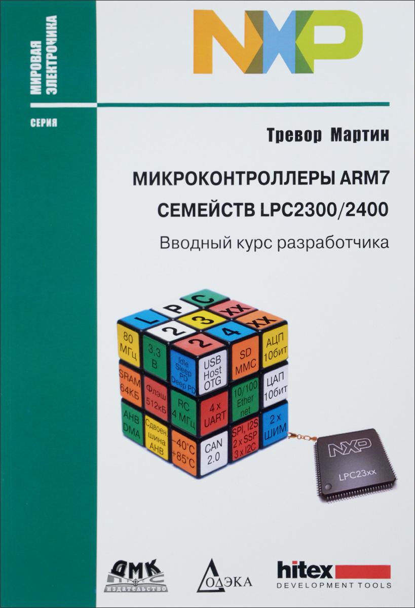 Тревор Мартин Микроконтроллеры ARM7 семейств LPC 2300/2400. Вводный курс разработчика ю с магда микроконтроллеры pic24 архитектура и программирование