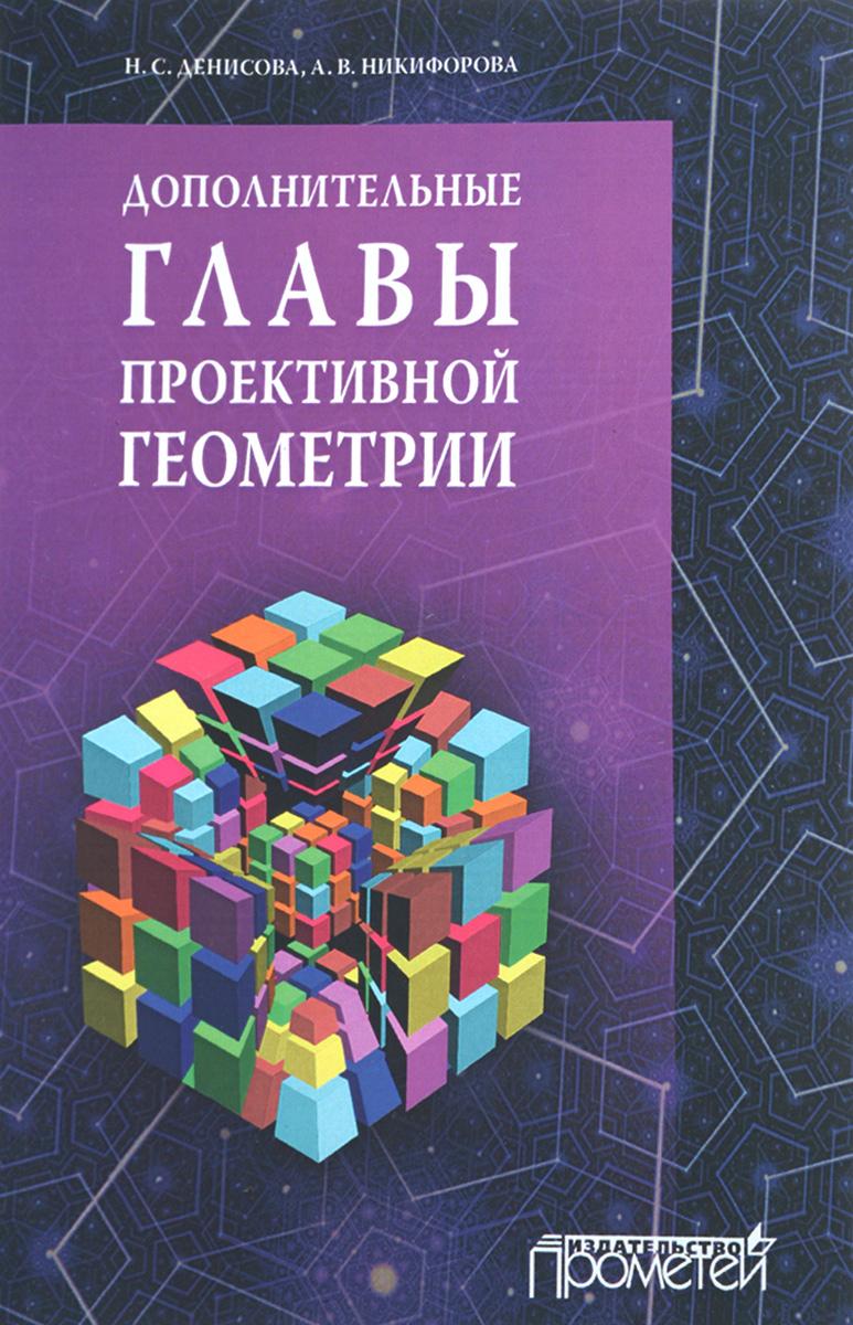 Дополнительные главы проективной геометрии. Учебное пособие