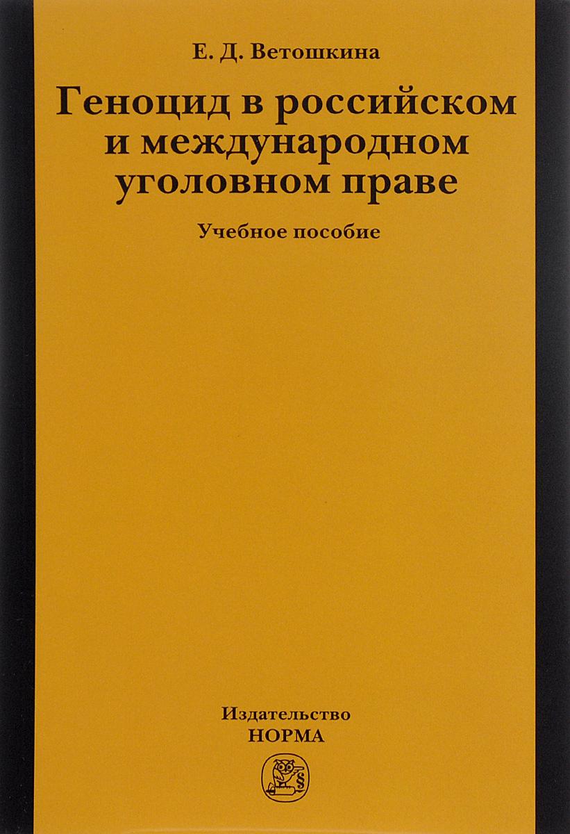 Геноцид в российском и международном уголовном праве. Учебное пособие