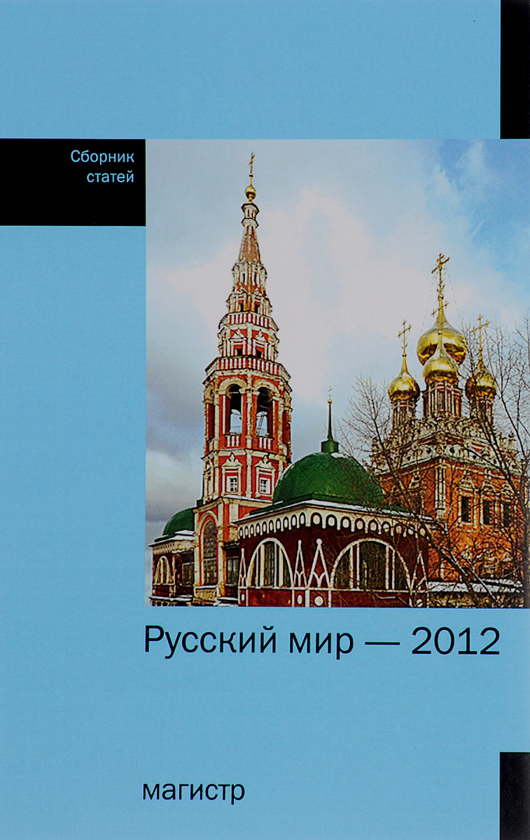 С. Н. Бабурин Русский мир - 2012. Сборник статей