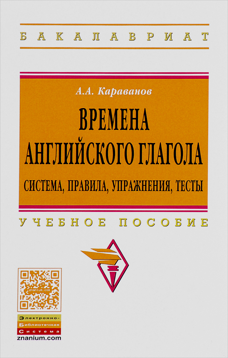 пособие по английскому языку для медицинских училищ тылкина решебник