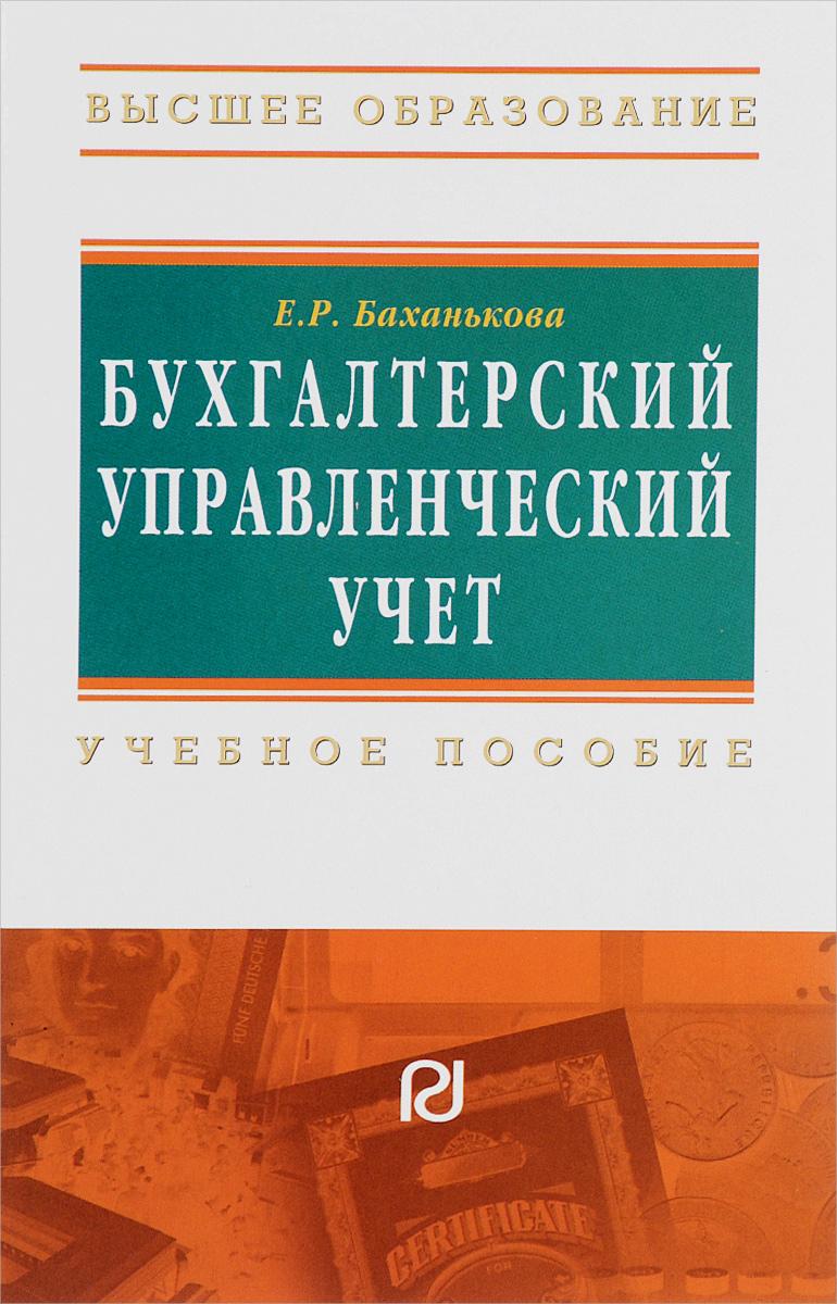Е. Р. Баханькова Бухгалтерский управленческий учет. Учебное пособие
