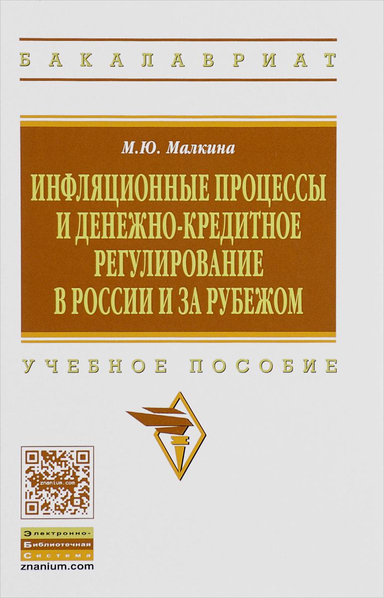 Инфляционные процессы и денежно-кредитное регулирование. Учебное пособие
