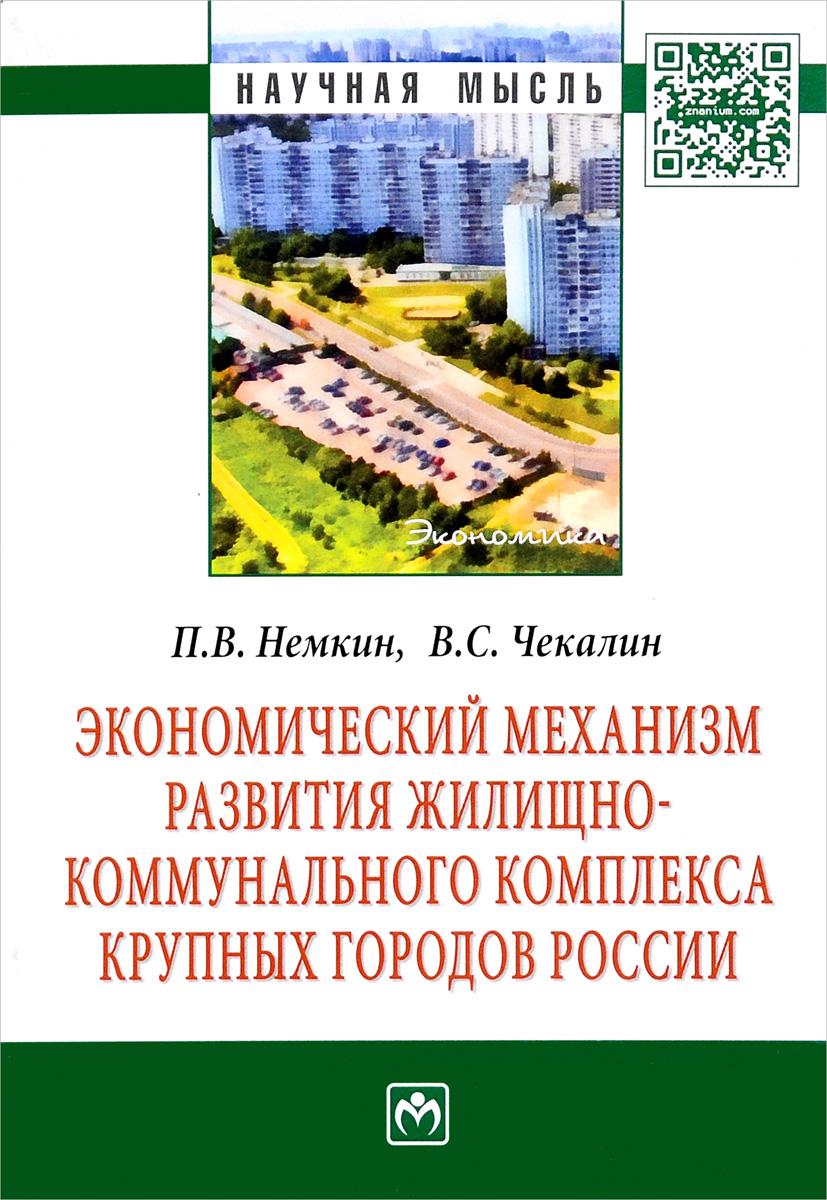 Экономический механизм развития жилищно-коммунального комплекса крупных городов России