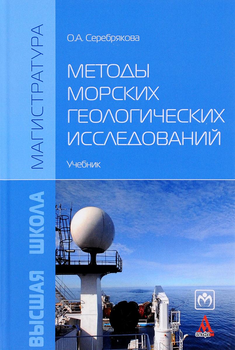 Методы морских геологических исследований. Учебник. О. А. Серебрякова