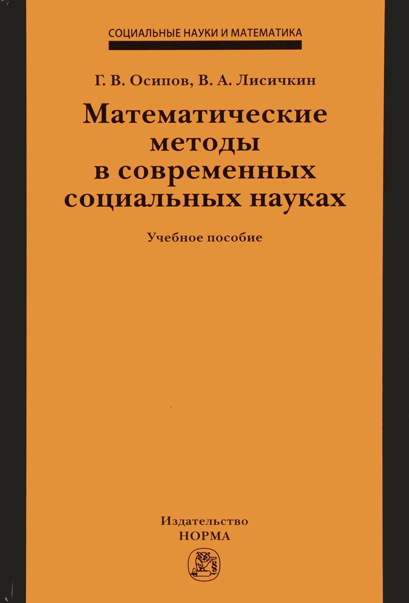 Математические методы в современных социальных науках. Учебное пособие