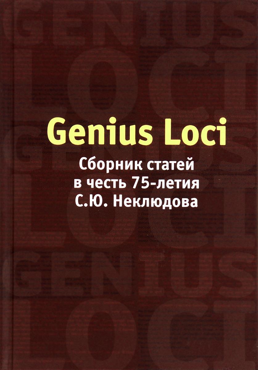 Genius Loci. Сборник статей в честь 75-летия С. Ю. Неклюдова гарнитура genius hs 04su с устранением шумовых помех для msn