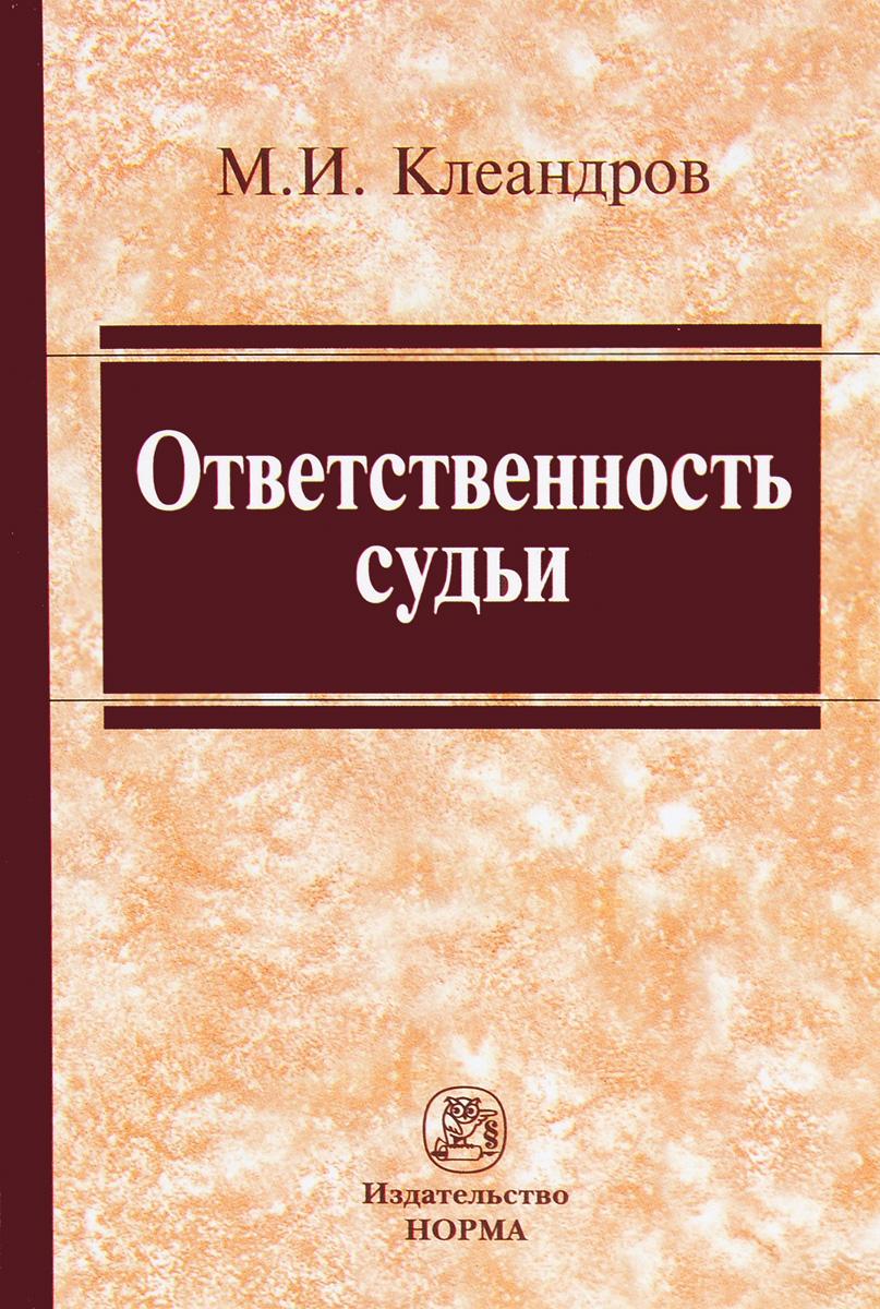 М. И. Клеандров Ответственность судьи