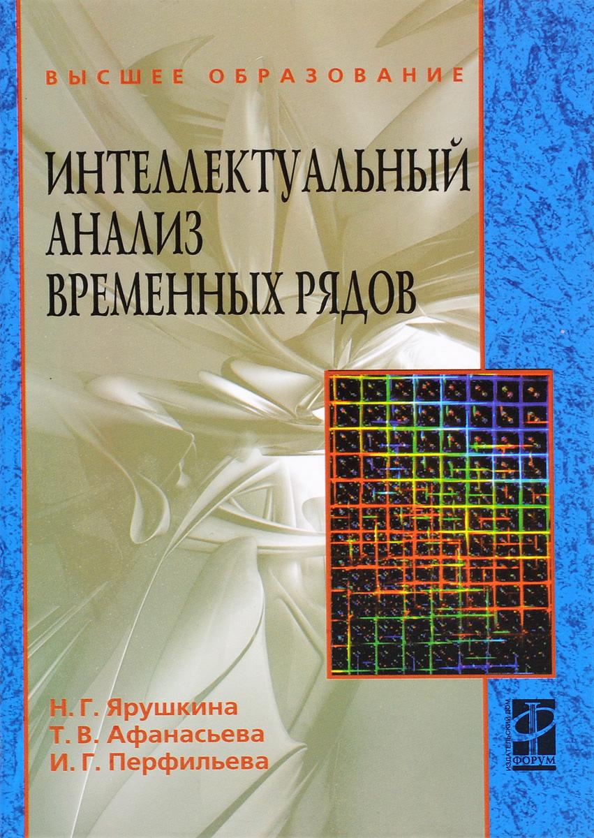 Интеллектуальный анализ временных рядов. Учебное пособие