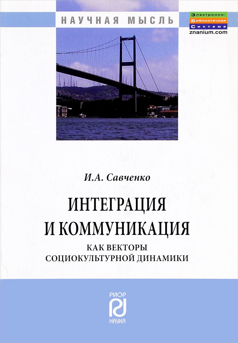 Фото - И. А. Савченко Интеграция и коммуникация как векторы социокультурной динамики а а боровков эргодичность и устойчивость случайных процессов