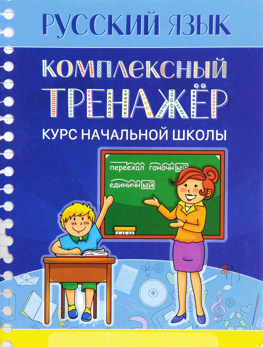 Русский язык. Комплексный тренажер. Курс начальной школы с а матвеев русский язык для начальной школы