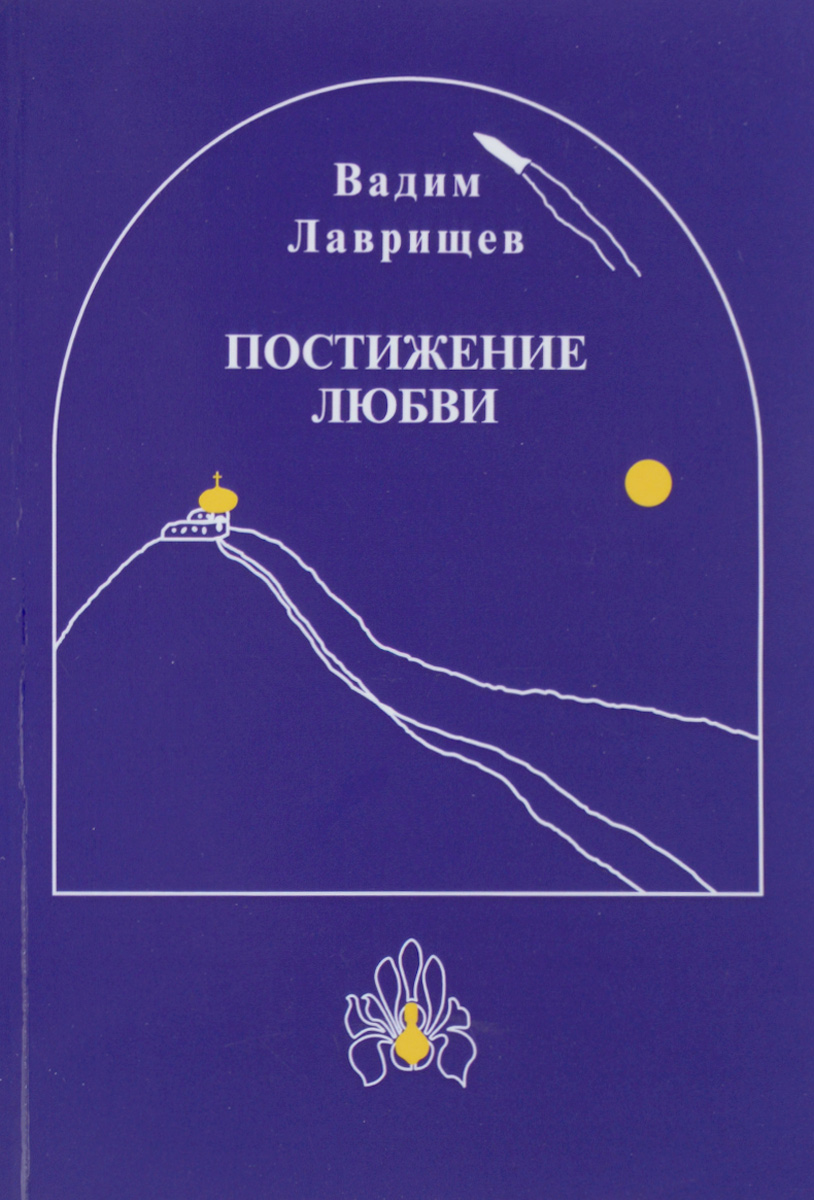 Вадим Лаврищев Постижение любви сальники манжеты армированные в зеленограде