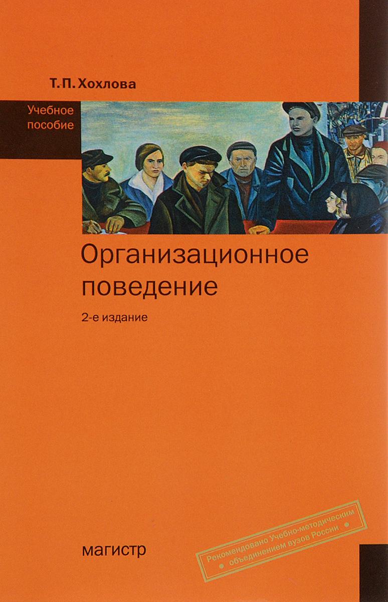 Т. П. Хохлова Организационное поведение. Учебное пособие александр ерзин проактивное поведение