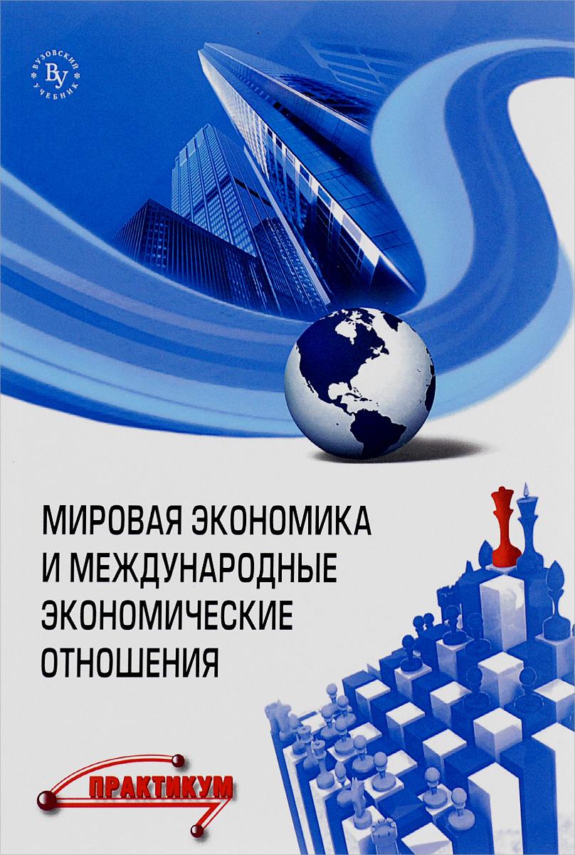 Мировая экономика и международные экономические отношения. Практикум