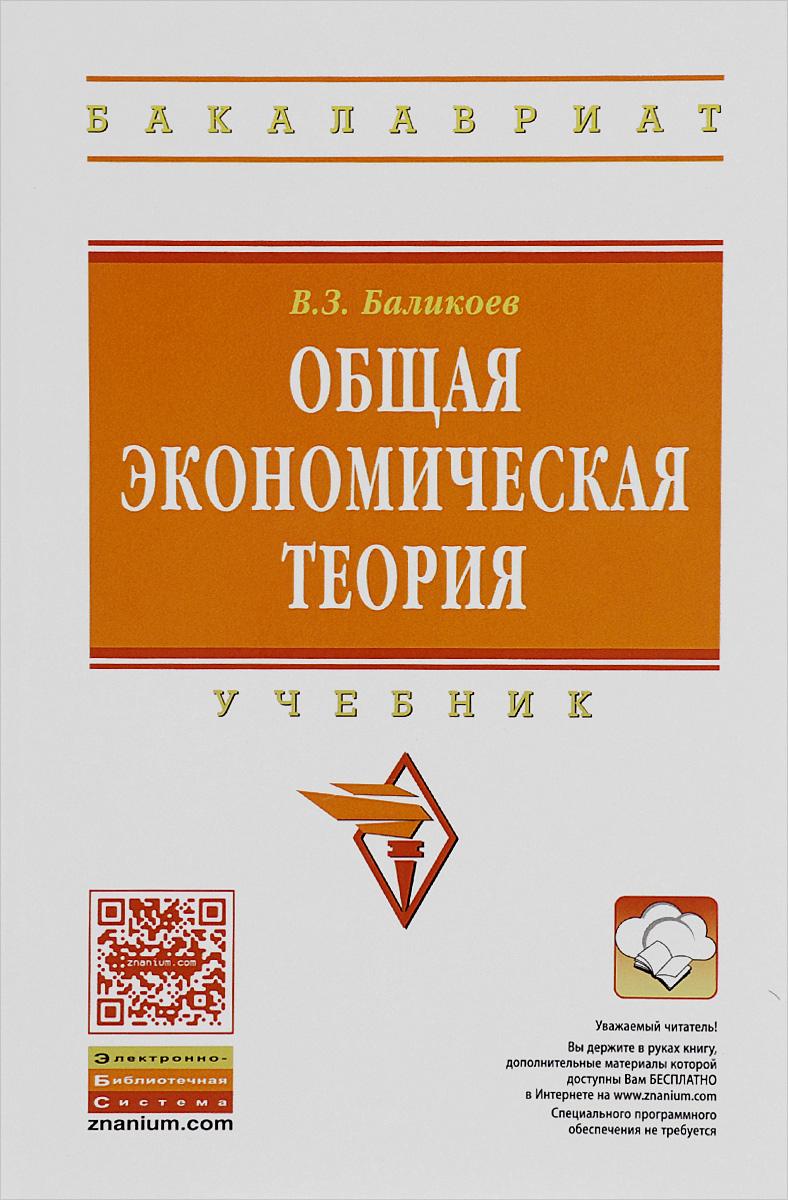 Общая экономическая теория. Учебник
