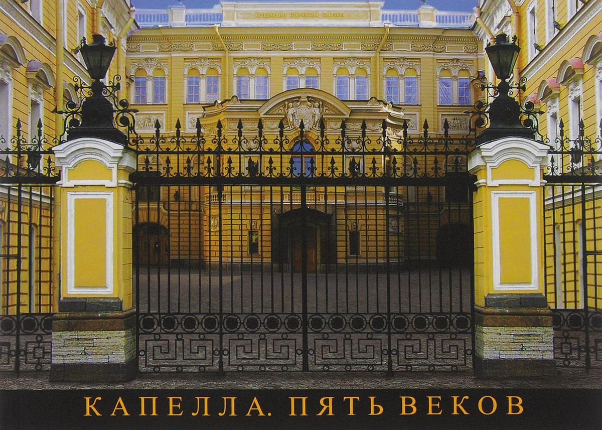 В. С. Фиалковский Капелла. Пять веков капелла с 802 листья в москве