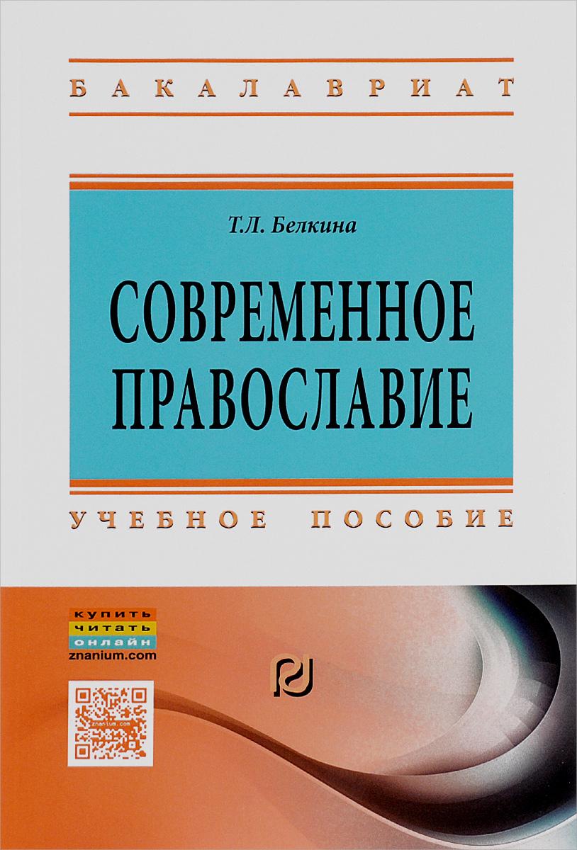 Т. Л. Белкина Современное православие. Учебное пособие