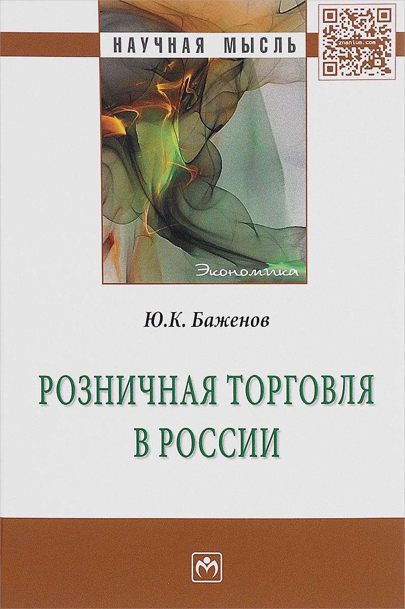 Розничная торговля в России. Ю К. Баженов