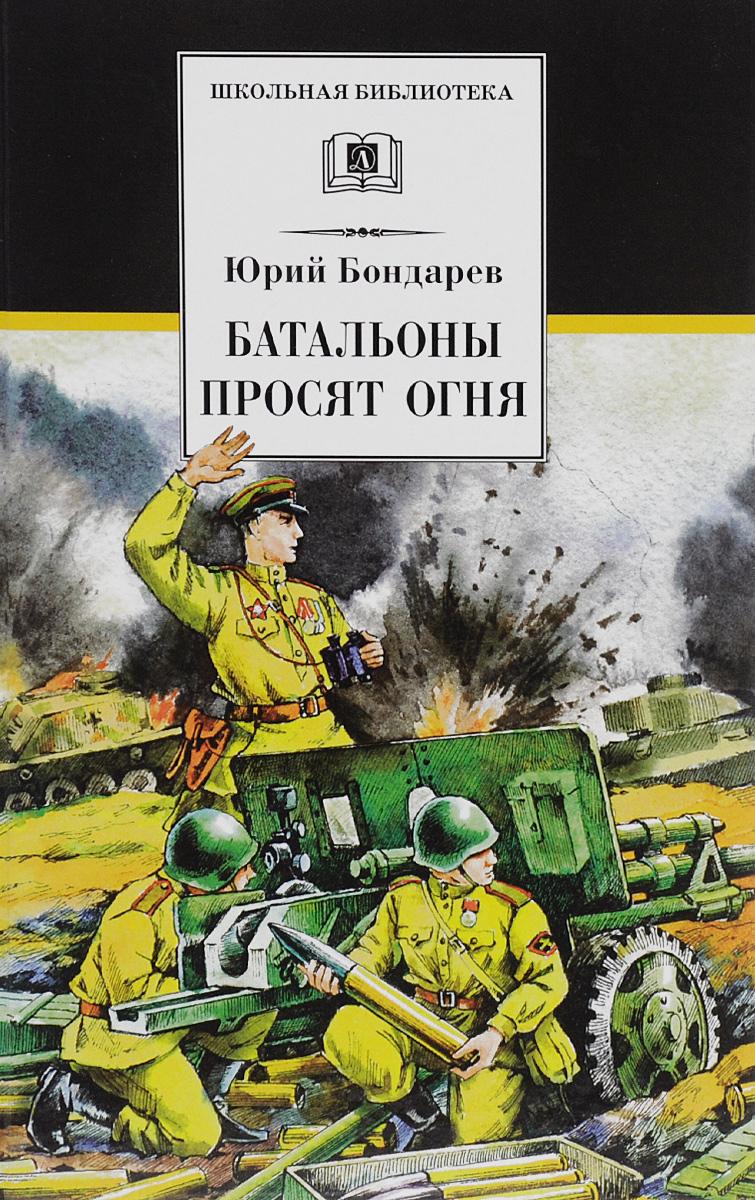 Юрий Бондарев Батальоны просят огня немецкие карнизы где можно