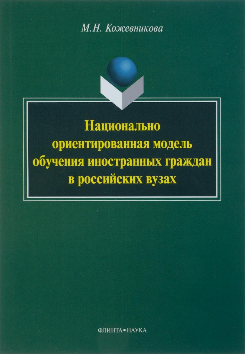 Национально ориентированная модель обучения иностранных граждан в российских вузах