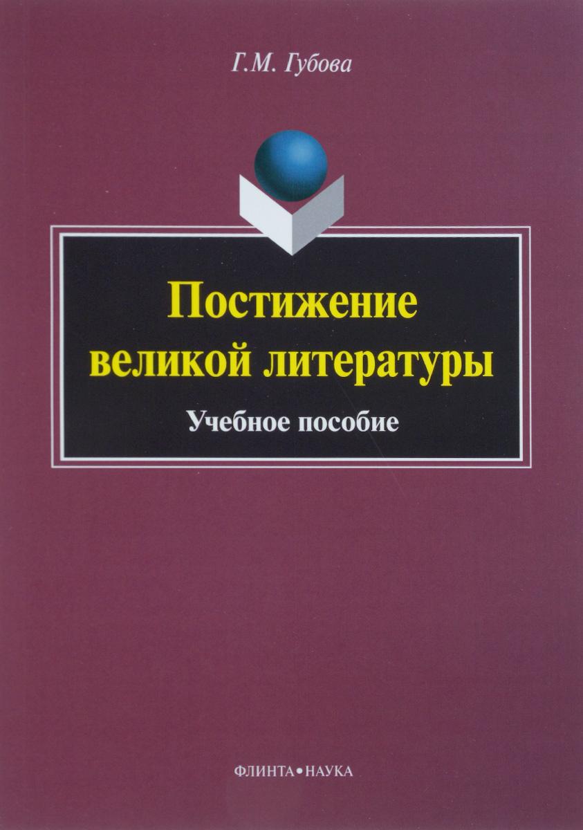 Постижение великой литературы. Учебное пособие