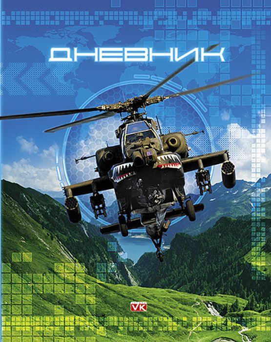 Hatber Дневник школьный Вертолет бриз дневник школьный мотогонка 40 листов