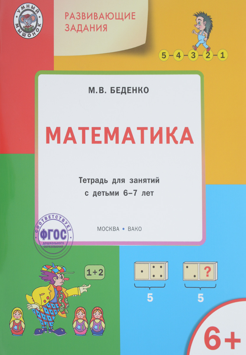 Развивающие задания. Математика. Тетрадь для занятий с детьми 6-7 лет