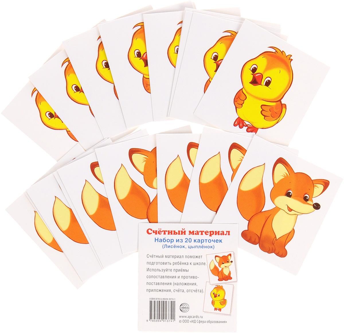 Счетный материал. Набор из 20 карточек (лисенок, цыпленок)