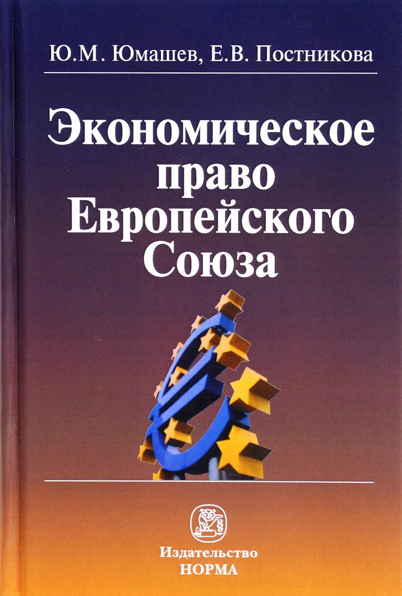 Ю. М. Юмашев, Е. В. Постникова Экономическое право Европейского Союза право европейского союза учебное пособие