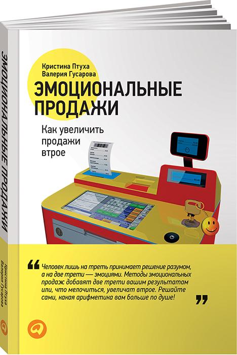 Кристина Птуха, Валерия Гусарова Эмоциональные продажи жесткие продажи книга