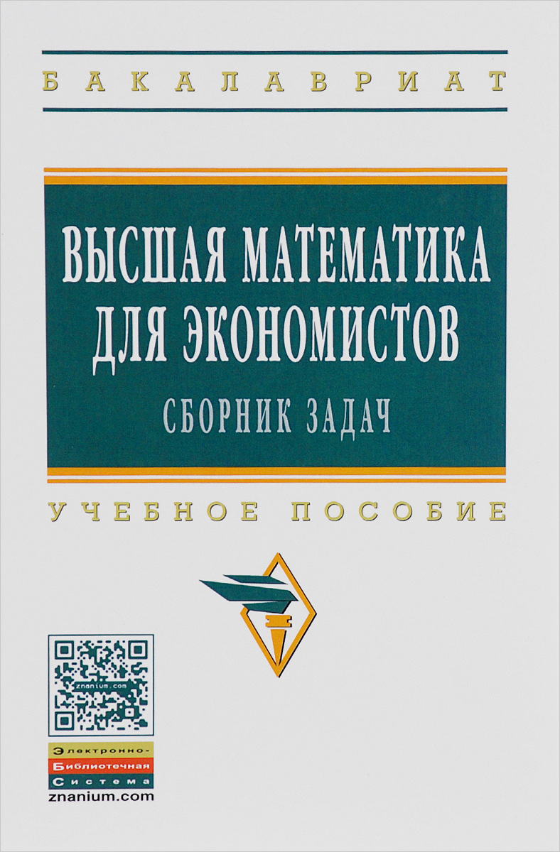 Высшая математика для экономистов. Сборник задач. Учебное пособие