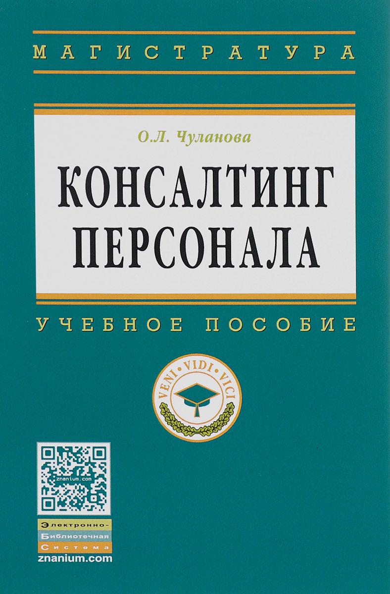 О. Л. Чуланова. Консалтинг персонала. Учебное пособие