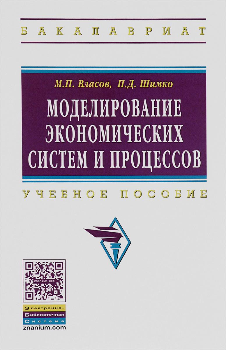 Моделирование экономических систем и процессов. Учебное пособие