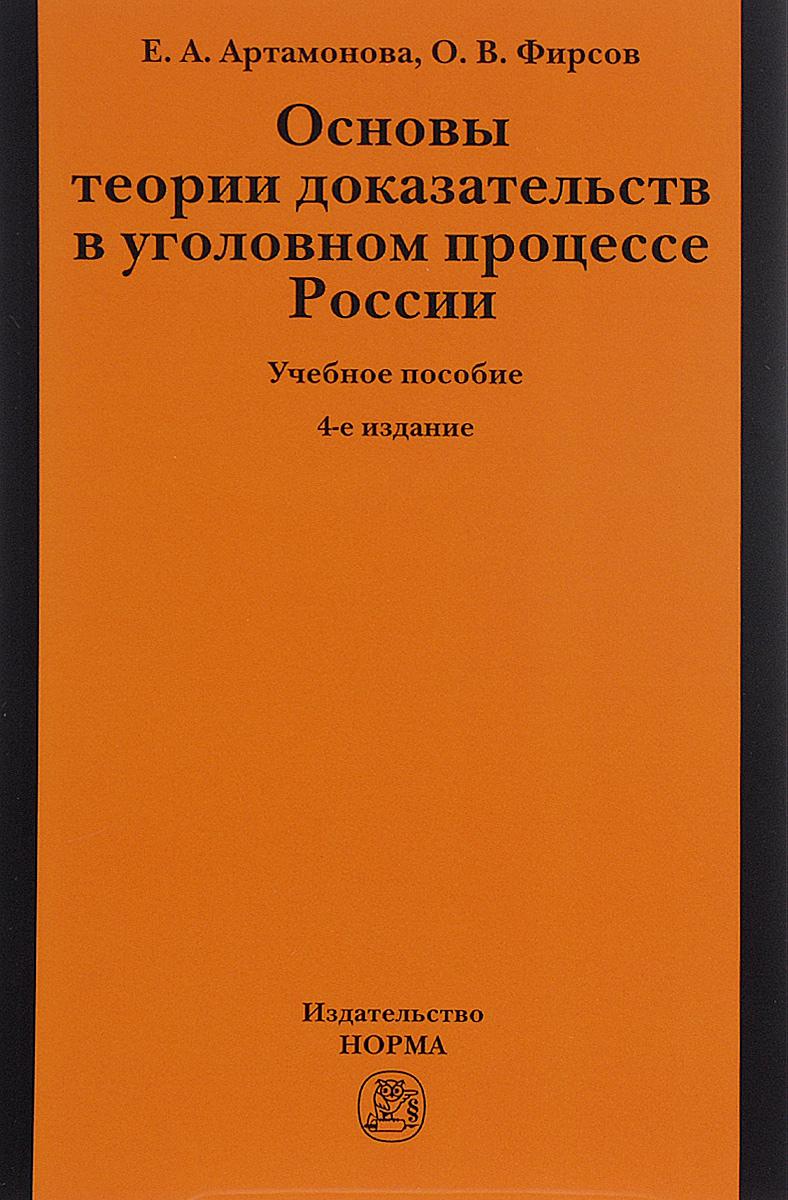 Основы теории доказательств в уголовном процессе России