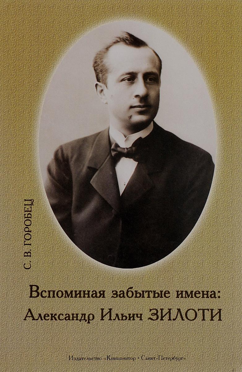 Вспоминая забытые имена. Александр Ильич Зилоти