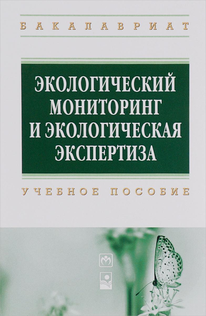 Экологический мониторинг и экологическая экспертиза. Учебное пособие