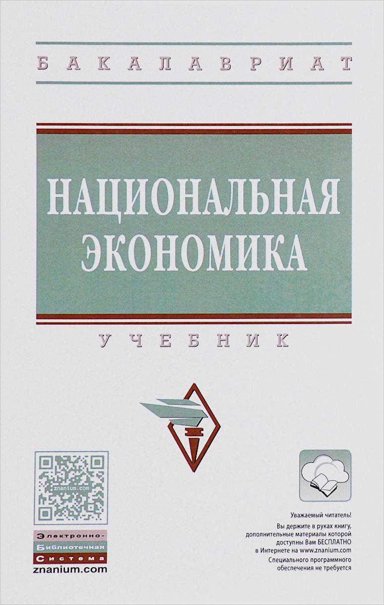 Национальная экономика. Учебник